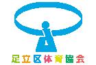 足立区体育協会